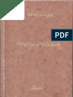 Rene Descartes-Meditatii Metafizice-Crater (1997)