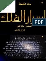 علم الفلك.ppt