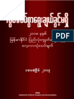 IPAD Referendum Burmese