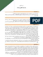 ترجمة الشيخ سيد عبد العاطي