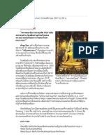 พิษณุโลก.pdf
