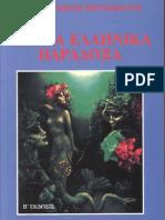 arxaia-ellhnika-paradoxa
