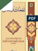 نفحات رمضان, Blessings of Ramadan, Molana mUhammad Ilyas Qadri