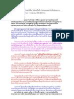 แนะวิธีปลดหนี้ ห่วงคนไทยหนี้เพิ่ม.pdf