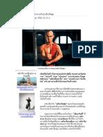 บั้นปลายที่น่าเศร้าของตำนานกังฟู หลิวเจียฮุย.pdf