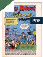 Μίκυ Μάους - Η πόλη της Ψαθούρας τεύχη 1446-1447 έτος 1994