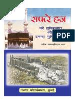 Hajj Guide Book (Hindi)