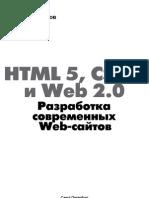 Дронов В. HTML 5, CSS 3 и Web 2.0. Разработка современных Web-сайтов (2011) hgibyufgnygniygbnuguygyugugfynfutgugubfytfyfbfu