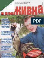Наживка 2004'05-06