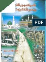 Asr E Hazir Mein Takfir, Kharuj, Jihad Aur Nafaz E Shariat Ka Manhaj