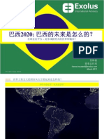巴西的未来会是怎样? 跨国企业全球性平台将过时吗?
