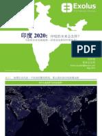 印度的将来会是怎样? 如今企业发展趋势:印度会抢了中国的风头吗?