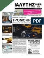 Εφημερίδα Αναλυτής 8-7-2013