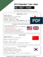 外国人労災ホットライン