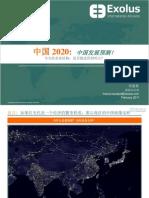中国的未来会是怎样? 更具竞争力还是会被明天的世界所抛弃?