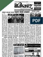 Abiskar National Daily Y2 N139.pdf