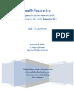 ภาษาอังกฤษอ่านเขียน 2 (m.4).pdf