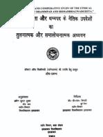 Srimadbhagwat Geeta Aur Dhammpad Ke Natik Upadesho [5990010099894]