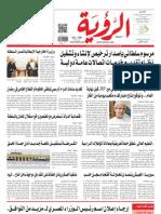 Alroya Newspaper 08-07-2013