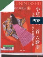 Hyakunin Isshu Nº 4
