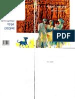 pandav goenda -10 pdf