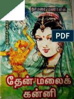 Thenmalai Kanni by Thamarai Manallan