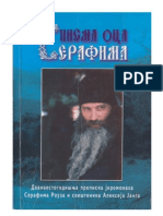 ПИСМА ОЦА СЕРАФИМА РОУЗА 1