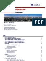 回顾在全球金融危机对中国经济的影响