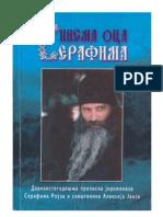 ПИСМА ОЦА СЕРАФИМА РОУЗА 2
