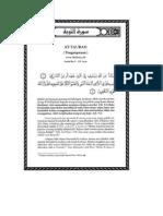 Tafsir Ibn Katsir Surat at Taubah
