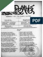 Ο Ρωμηός Γ Σουρή, τεύχος 85