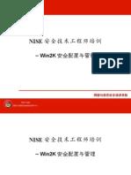 8-NISE-windows系统安全配置