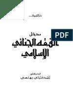 مدخل_الفقه_الجنائي_الاسلامي