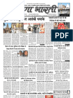 Prernabharti_10thJuly13_Issue28