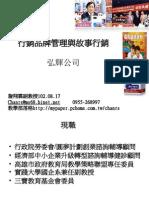 102.08.17-行銷品牌管理與故事行銷-弘輝公司-詹翔霖教授