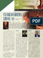 麥種書訊2013-02-0705.pdf