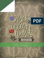 Ο λόγος αναγκη της ψυχής - Κείμενα Λογοτεχνίας Β γυμνασίου Βιβλίο Εκπαιδευτικού