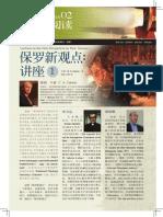 麥種書訊2013-02-0709new-ch.pdf