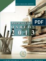 Φορολογικός οδηγός 2013 - ΔΣΑ