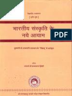 Bharatiya Sanskriti Ke Naye Aayaam - Vraj Vallabha Dwivedi