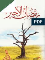 رمضان الاخير - د. راغب السرجاني