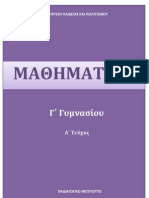 Μαθηματικά Γ Γυμνασίου (Α Τεύχος)