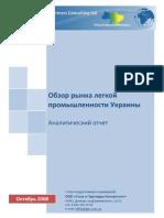 Ukraine Legprom