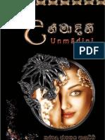 Unmadini - Daham Vila - http://dahamvila.blogspot.com/