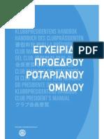 Εγχειρίδιο Προέδρου Ροταριανού Ομίλου