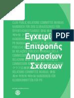 Εγχειρίδιο Επιτροπής Δημοσίων Σχέσεων (226C)