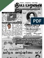 Puthiya Paravai 2nd Issue