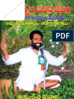 Ayurveda Jeevana Vedam