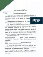 Ειρηνοδικείο Αθηνών 3267/2013