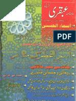 Ubqari AUGUST 2006